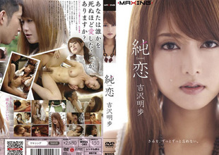 Akiho Yoshizawa in Sinless Love